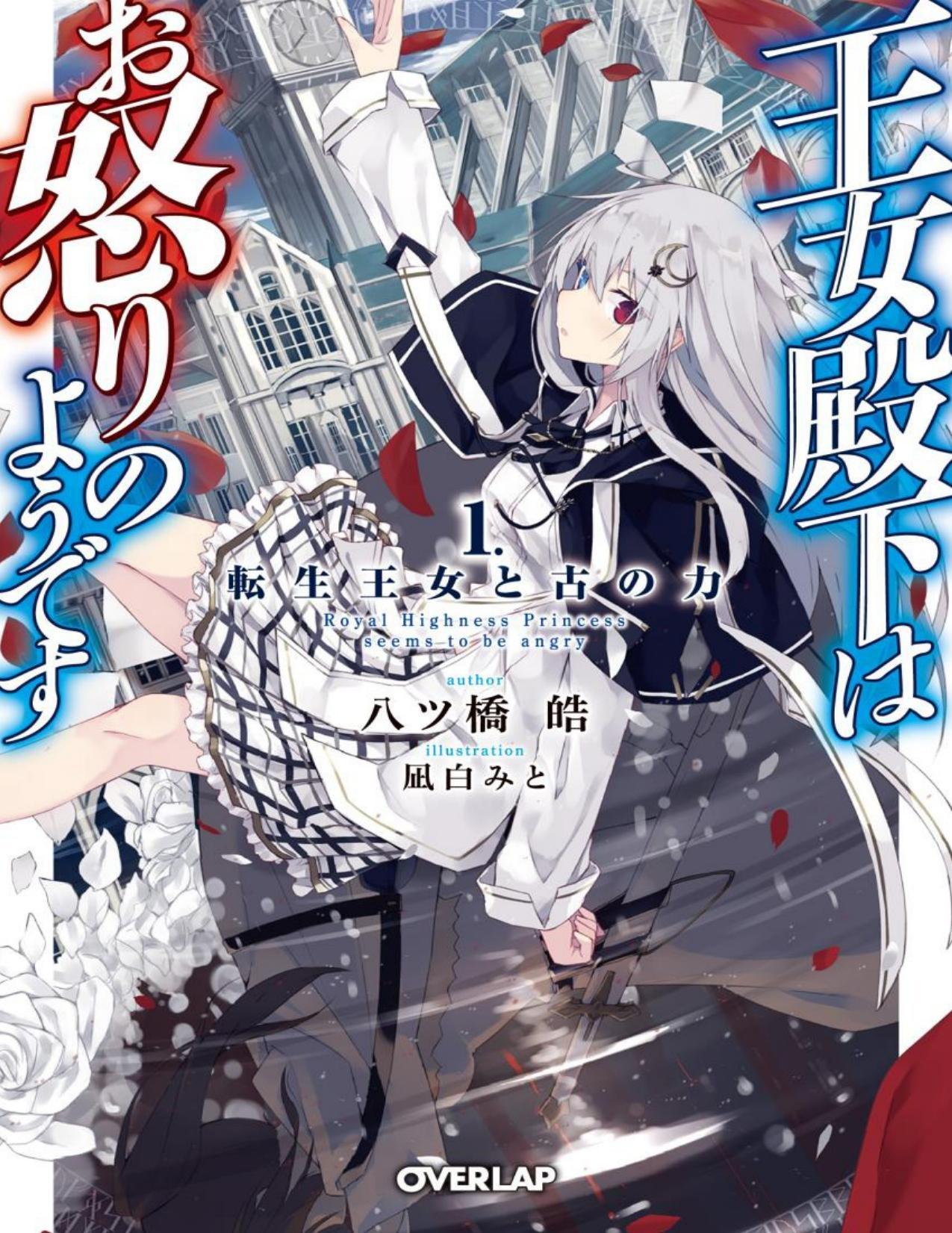 Her Royal Highness Seems to be Angry Volume 1 - Yatsuhashi Kou.jpg