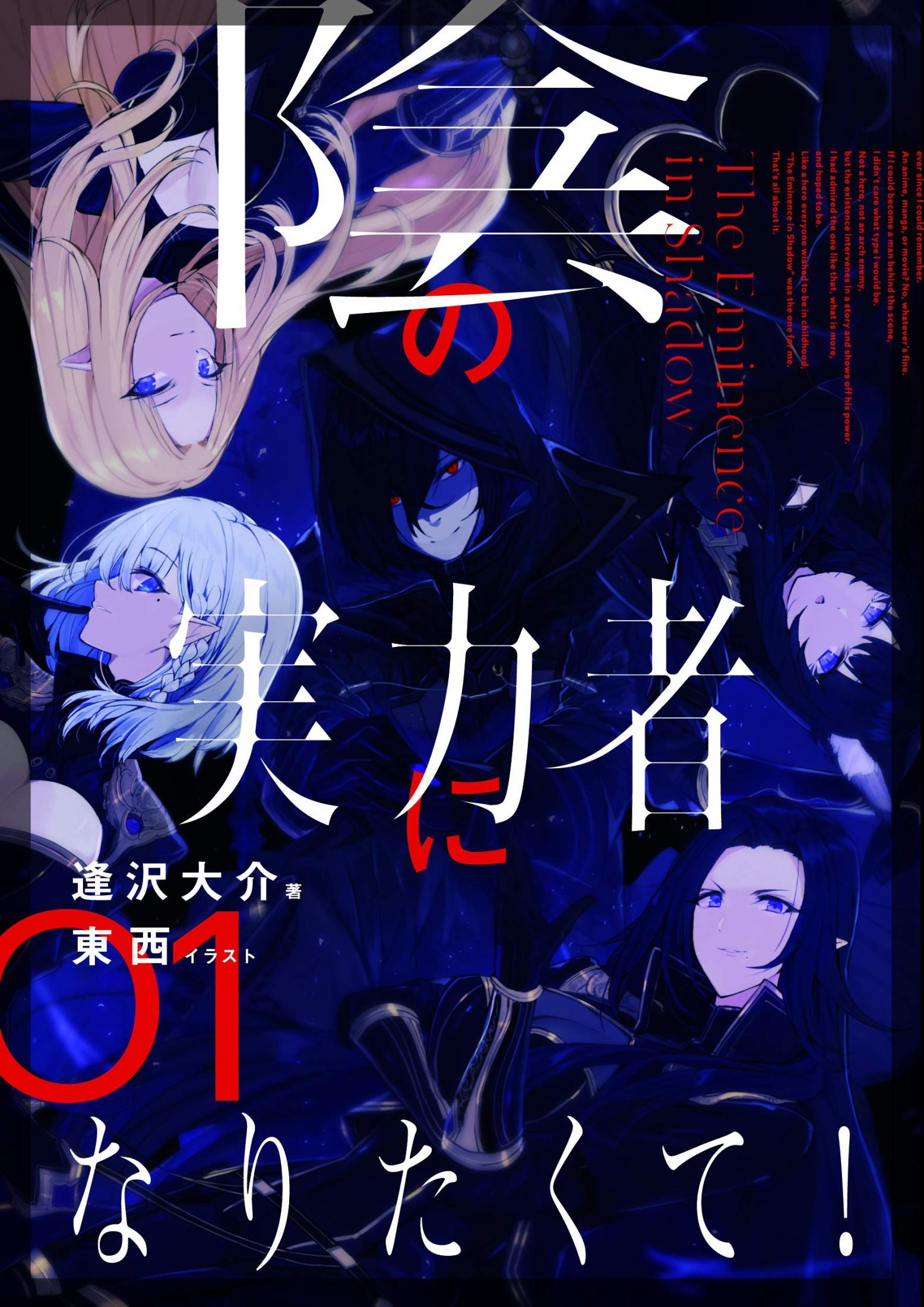 To Be a Power in the Shadows! - Arc 1 - Akasatana.jpg